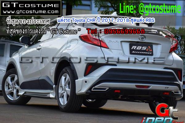 แต่งรถ Toyota CHR ปี 2017-2018 ชุดแต่ง RBS
