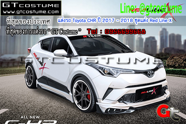 แต่งรถ Toyota CHR ปี 2017 – 2018 ชุดแต่ง Red Line X