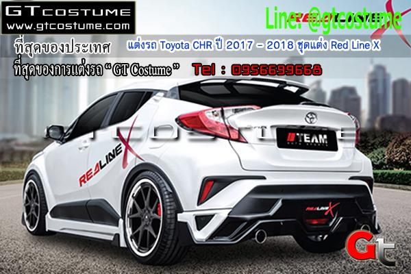 แต่งรถ Toyota CHR ปี 2017 - 2018 ชุดแต่ง Red Line X