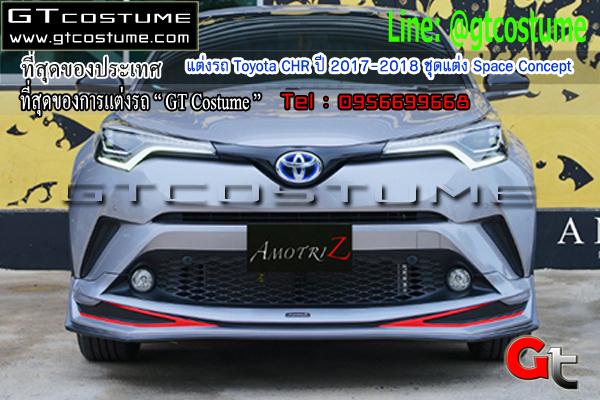 แต่งรถ Toyota CHR ปี 2017-2018 ชุดแต่ง Space Concept