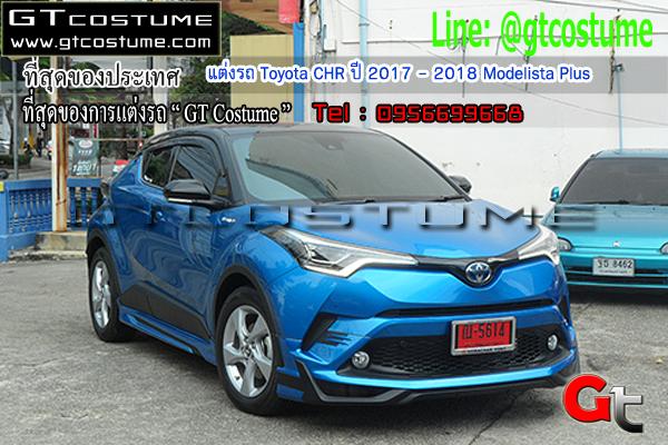แต่งรถ Toyota CHR ปี 2017-2018 ชุดแต่ง Modelista Plus