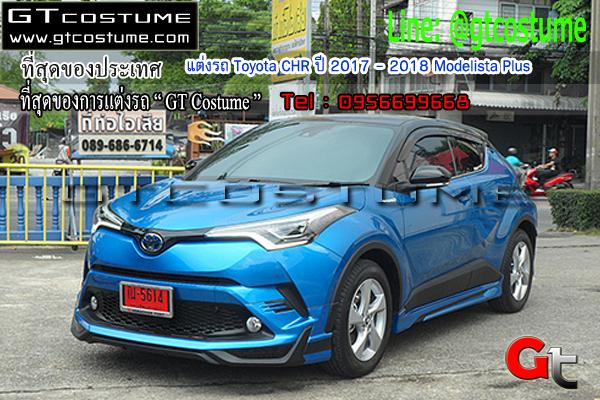 แต่งรถ Toyota CHR ปี 2017 - 2018 Modelista Plus