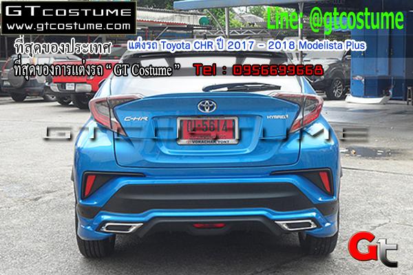 แต่งรถ Toyota CHR ปี 2017 - 2018 Modelistaแต่งรถ Toyota CHR ปี 2017-2018 ชุดแต่ง Modelista Plus