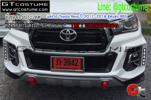 แต่งรถ Toyota Revo ปี 2017-2018 ชุดแต่ง RBS