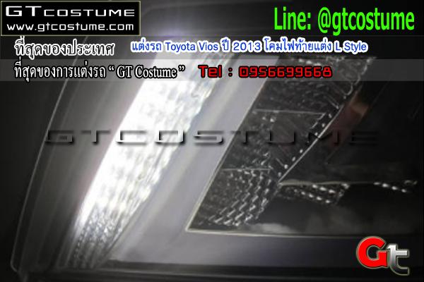 แต่งรถ Toyota Vios ปี 2013 โคมไฟท้ายแต่ง L Style