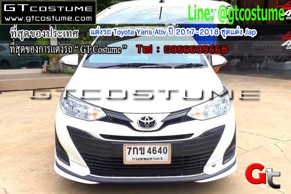 แต่งรถ Toyota Yaris Ativ ปี 2017-2018 ชุดแต่ง Jap