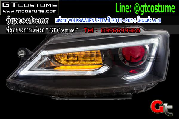แต่งรถ VOLKSWAGEN JETTA ปี 2011-2014 โคมแต่ง Audi