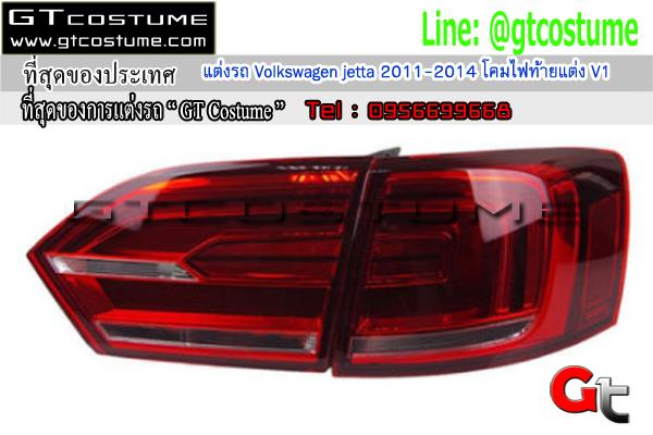 แต่งรถ Volkswagen jetta 2011-2014 โคมไฟท้ายแต่ง V1