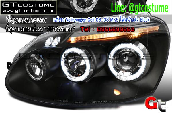 แต่งรถ Volkswagen Golf 06-08 MK5 ไฟหน้าแต่ง Black