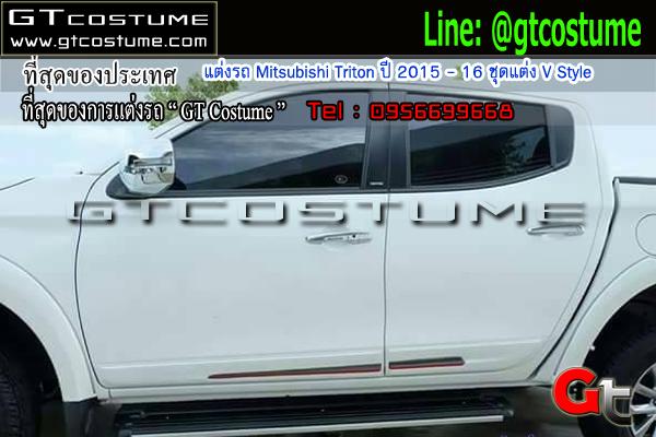แต่งรถ MITSUBISHI TRITON 2015 ชุดแต่ง V Style