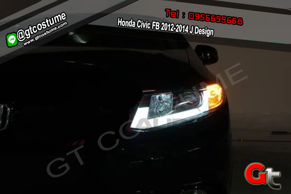 แต่งรถ Honda Civic FB 2012-2015 โคมไฟท้ายแต่ง J Design