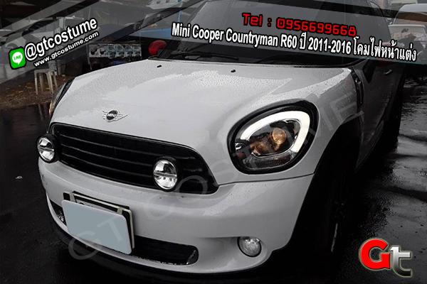 แต่งรถ Mini Cooper Countryman R60 ปี 2011-2016 โคมไฟหน้าแต่ง