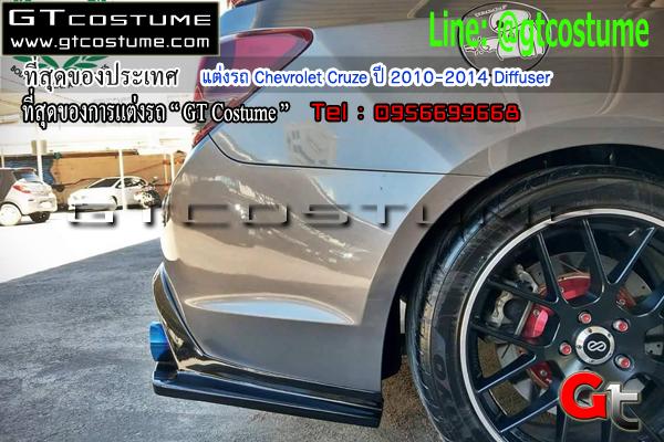 แต่งรถ Chevrolet Cruze ปี 2010-2014 Diffuser