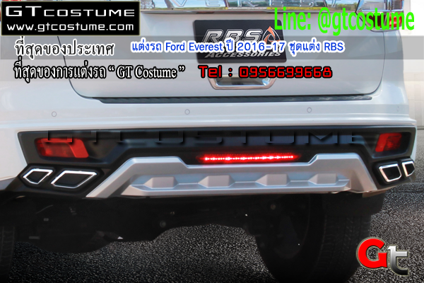 แต่งรถ Ford Everest ปี 2016-17 ชุดแต่ง RBS