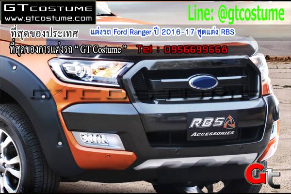แต่งรถ Ford Ranger ปี 2016-17 ชุดแต่ง RBS