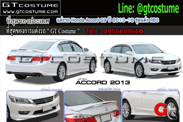 แต่งรถ Honda Accord G9 ปี 2013-16 ชุดแต่ง RBS