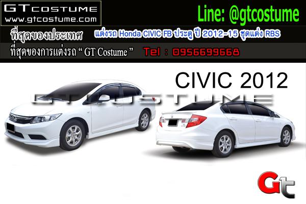 แต่งรถ Honda CIVIC FB ประตู ปี 2012-15 ชุดแต่ง RBS