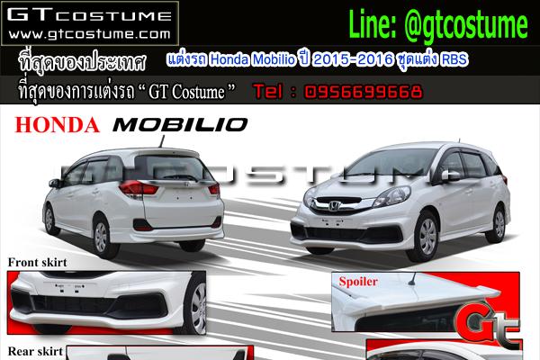 แต่งรถ Honda Mobilio ปี 2015-2016 ชุดแต่ง RBS