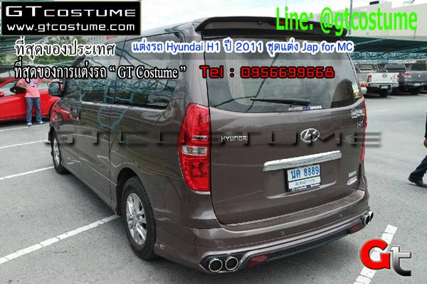 แต่งรถ Hyundai H1 MC ปี 2011 ชุดแต่ง Jap