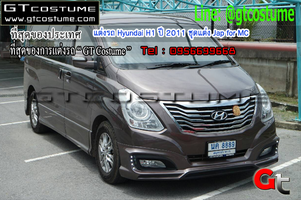 แต่งรถ Hyundai H1 ปี 2011 ชุดแต่ง Jap for MC