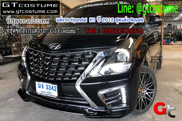แต่งรถ Hyundai H1 ปี 2012 ชุดแต่ง Royale