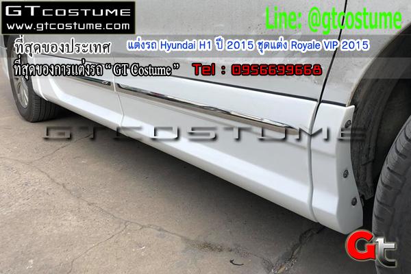 แต่งรถ Hyundai H1 ปี 2015 ชุดแต่ง Royale VIP 2015