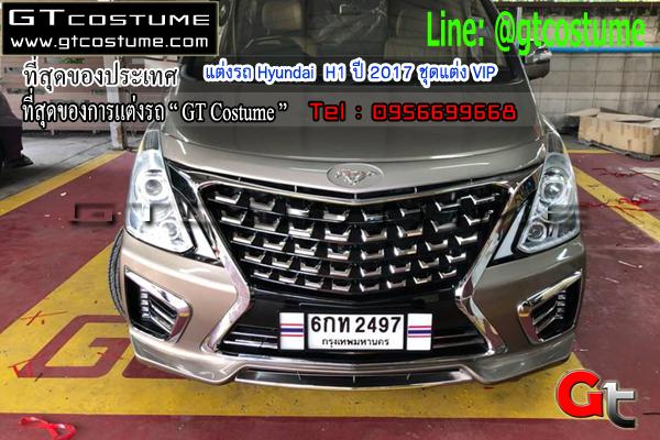 แต่งรถ Hyundai H1 ปี 2017 ชุดแต่ง VIP
