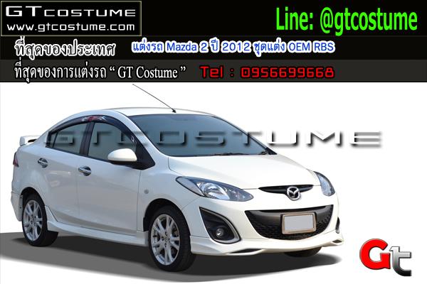 แต่งรถ Mazda 2 ปี 2012 ชุดแต่ง OEM RBS