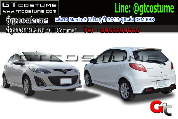 แต่งรถ Mazda 2 5ประตู ปี 2012 ชุดแต่ง OEM RBS