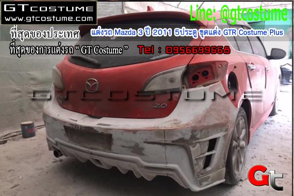 แต่งรถ Mazda 3 ปี 2011 5ประตู ฃุดแต่ง GTR Costume Plus