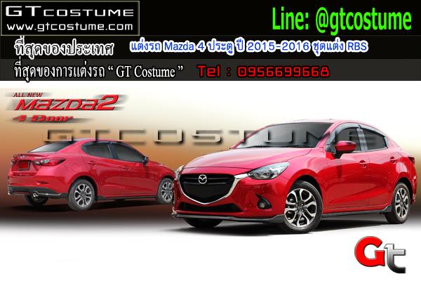 แต่งรถ Mazda 2 4 ประตู ปี 2015-2016 ชุดแต่ง RBS