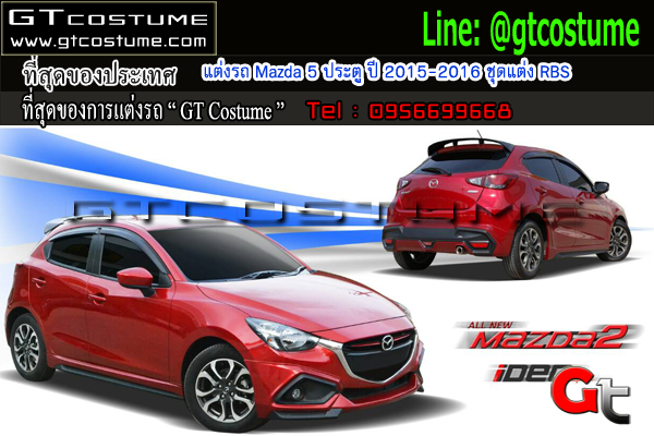 แต่งรถ Mazda 2 5 ประตู ปี 2015-2016 ชุดแต่ง IDEO RBS