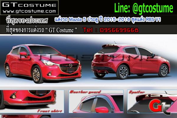 แต่งรถ Mazda 2 5 ประตู ปี 2015-2016 ชุดแต่ง RBS V1