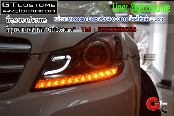 แต่งรถ Mercedes Benz W204 C-Class โคมไฟแต่ง C Style