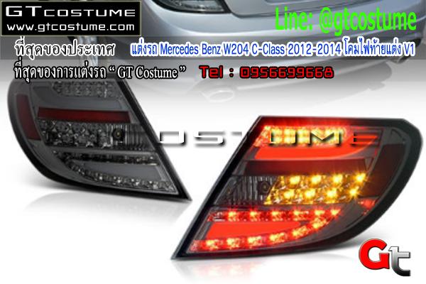 แต่งรถ Mercedes Benz W204 C-Class 2012-2014 โคมไฟท้ายแต่ง V1