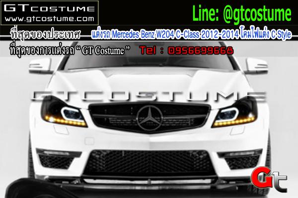 แต่งรถ Mercedes Benz W204 C-Class 2012-2014 โคมไฟแต่ง C Style