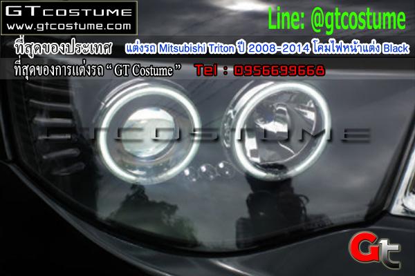 แต่งรถ Mitsubishi Triton ปี 2008-2014 โคมไฟหน้าแต่ง Black