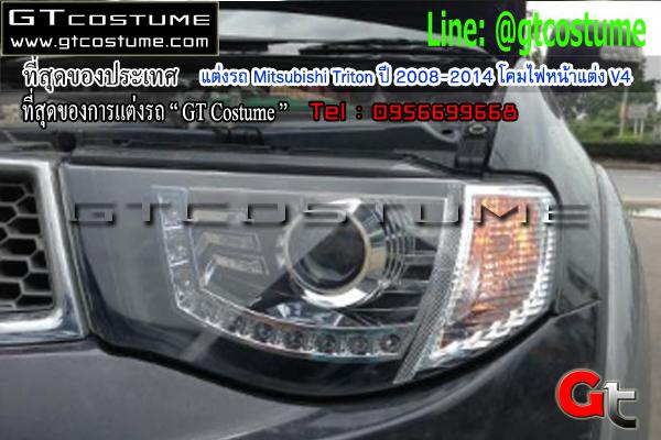 แต่งรถ Mitsubishi Triton ปี 2008-2014 โคมไฟหน้าแต่ง V4