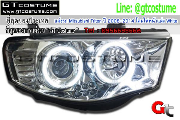 แต่งรถ Mitsubishi Triton ปี 2008-2014 โคมไฟหน้าแต่ง White