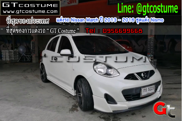 แต่งรถ Nissan March ปี 2013 - 2016 ชุดแต่ง Nismo