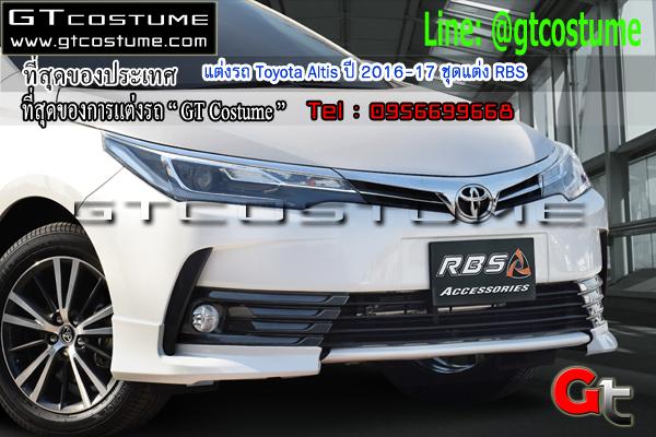 แต่งรถ Toyota Altis ปี 2016-17 ชุดแต่ง RBS