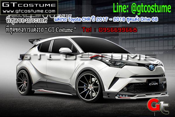 แต่งรถ Toyota CHR ปี 2017 – 2018 ชุดแต่ง Drive 68