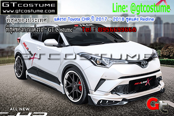 แต่งรถ Toyota CHR ปี 2017 - 2018 ชุดแต่ง Redline