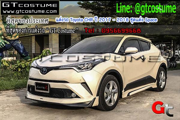 แต่งรถ Toyota CHR ปี 2017 - 2018 ชุดแต่ง Space