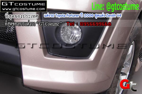 แต่งรถ Toyota Fortuner ปี 2006 ชุดแต่ง Zenith V4