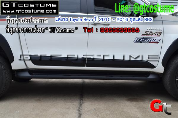 แต่งรถ Toyota Revo ปี 2015 - 2016 ชุดแต่ง RBS