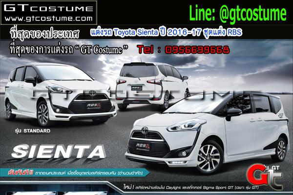 แต่งรถ Toyota Sienta ปี 2016-17 ชุดแต่ง RBS