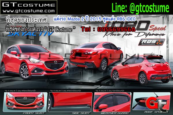แต่งรถ Mazda 2 ปี 2015 ชุดแต่ง RBS IDEO