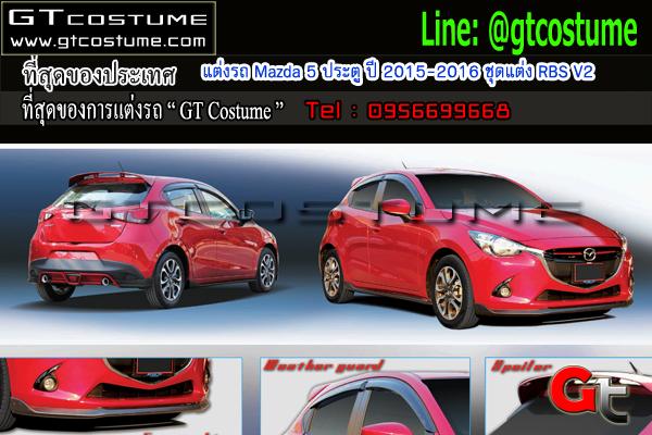 แต่งรถ Mazda 2 5 ประตู ปี 2015-2016 ชุดแต่ง RBS V2