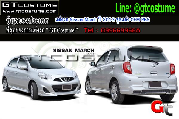 แต่งรถ Nissan March ปี 2013 ชุดแต่ง OEM RBS